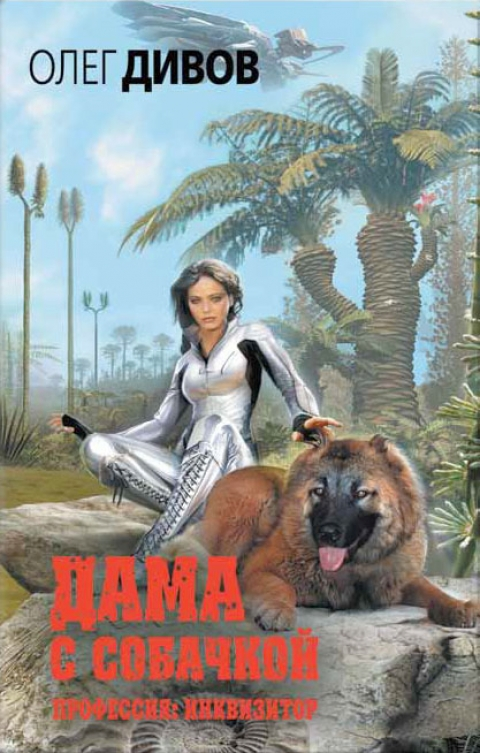 Олег Дивов - Дама с собачкой (Профессия: инквизитор - 3)