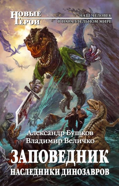 Александр Бушков, Владимир Величко - Заповедник. Наследники динозавров (Заповедник - 2)
