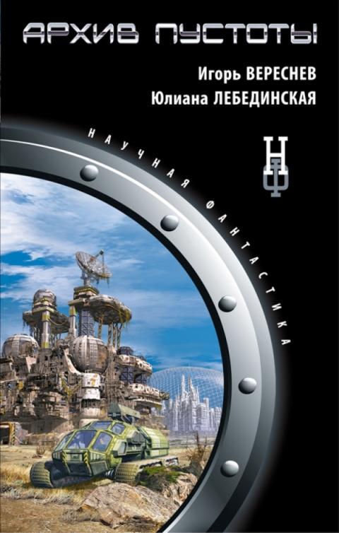 Игорь Вереснев, Юлиана Лебединская - Архив пустоты