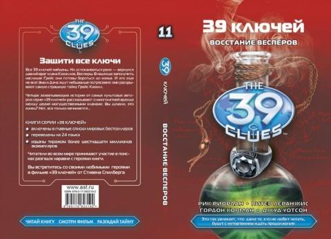 Рик Риордан, Гордон Корман, Питер Леранжис, Джуд Уотсон - Восстание Весперов (39 ключей - 11)