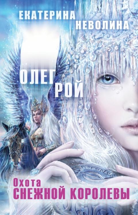 Екатерина Неволина, Олег Рой - Охота Снежной королевы (Чужие сны - 3)