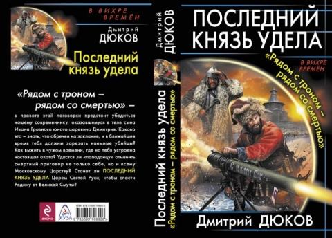Дмитрий Дюков - Последний князь удела. «Рядом с троном — рядом со смертью»