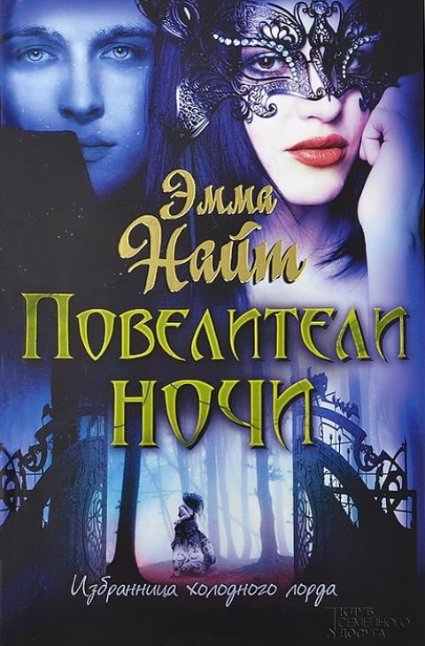 Эмма Найт - Повелители ночи