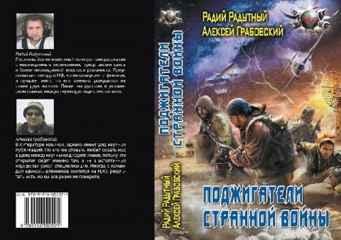 Радий Радутный, Алексей Грабовский - Поджигатели странной войны