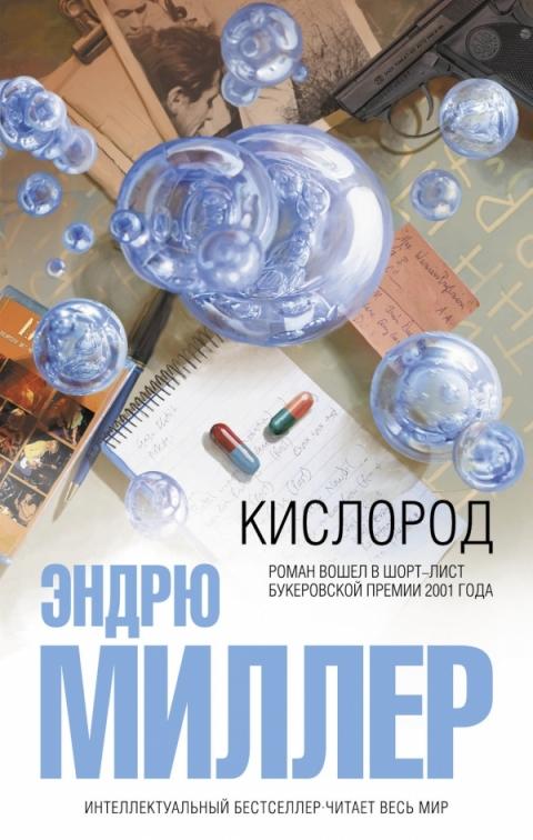 Эндрю Миллер - Кислород