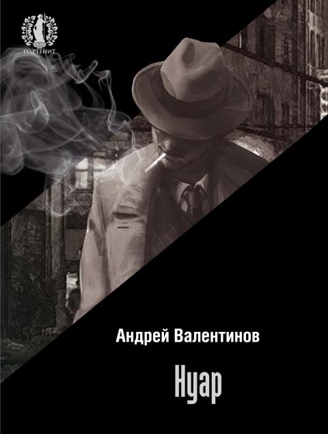 Андрей Валентинов - Нуар