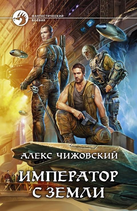 Алекс Чижовский - Император с Земли (Инженер с Земли - 5)