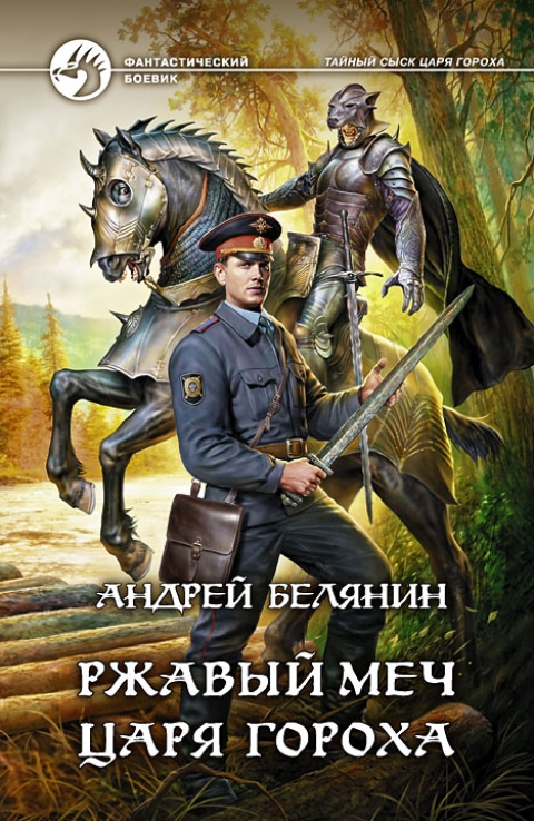 Андрей Белянин - Ржавый меч царя Гороха (Тайный сыск царя Гороха - 8)
