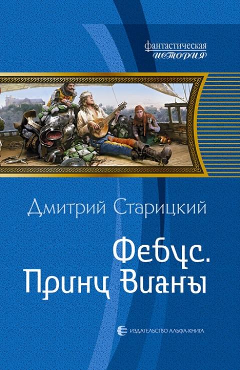 Дмитрий Старицкий - Фебус. Принц Вианы
