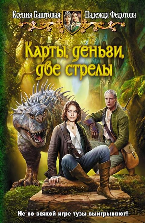 Ксения Баштовая, Надежда Федотова - Карты, деньги, две стрелы