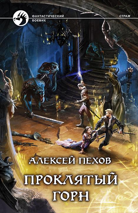 Алексей Пехов - Проклятый горн (Страж-4)