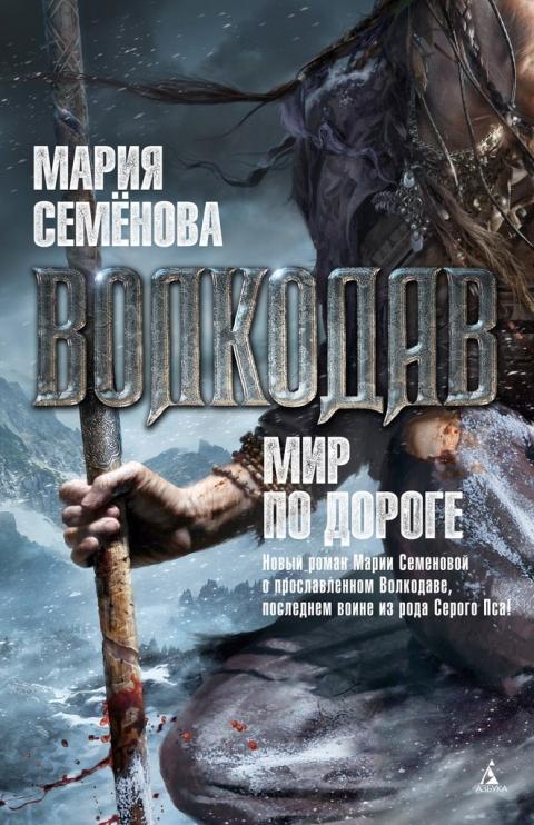 Мария Семенова - Мир по дороге (Волкодав - 2)