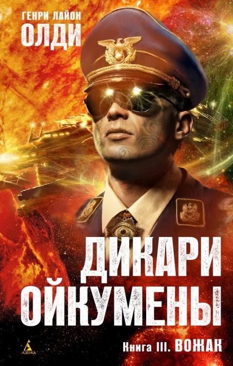 Генри Лайон Олди - Вожак (Дикари Ойкумены - 3)