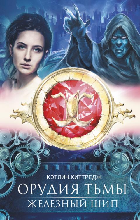Кэтлин Киттредж - Железный шип (Железный кодекс - 1)
