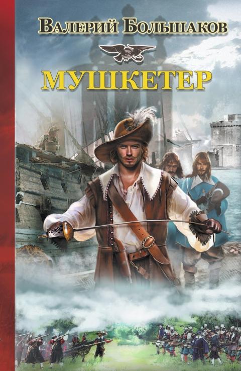 Валерий Большаков - Мушкетер (Закон меча - 7)