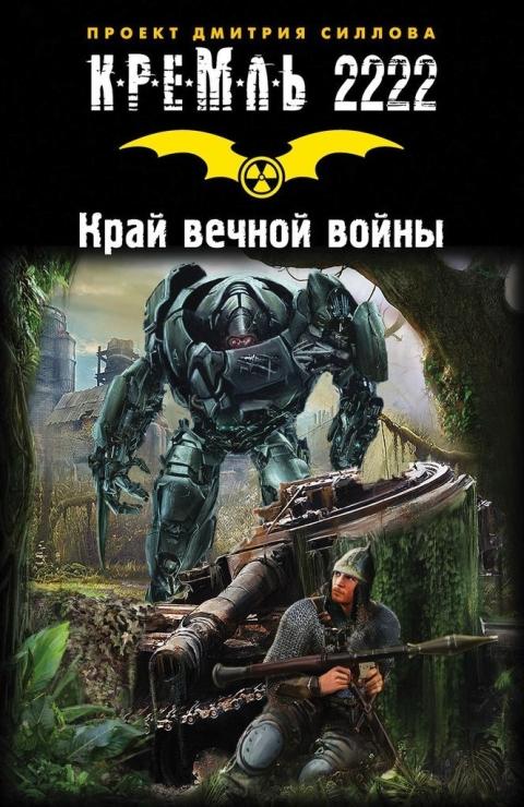 Сборник - Кремль 2222. Край вечной войны