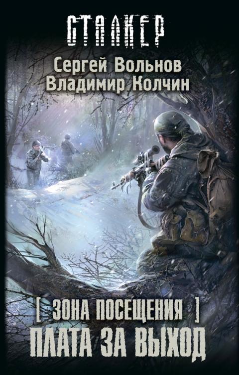 Сергей Вольнов, Владимир Колчин - Зона Посещения. Плата за выход