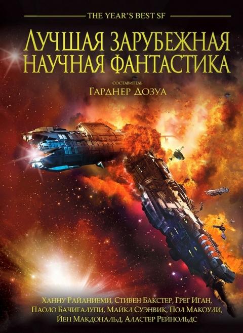 Сборник - Лучшая зарубежная научная фантастика