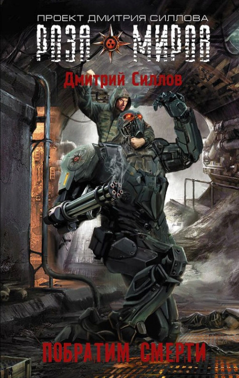 Дмитрий Силлов - Побратим смерти (Снайпер - 12)