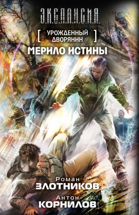 Роман Злотников, Антон Корнилов - Мерило истины (Урожденный дворянин - 2)