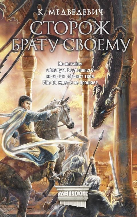 Ксения Медведевич - Сторож брату своему (Золотая богиня аль-Лат - 1)