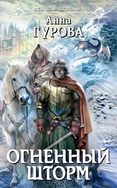 Анна Гурова - Огненный шторм (Книга огня - 2)