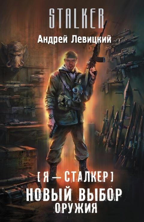 Андрей Левицкий - Новый выбор оружия (Я — сталкер - 4)