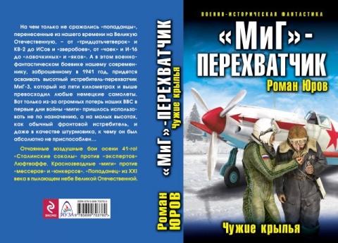 Роман Юров - «МиГ»-перехватчик. Чужие крылья (Чужие крылья - 1)