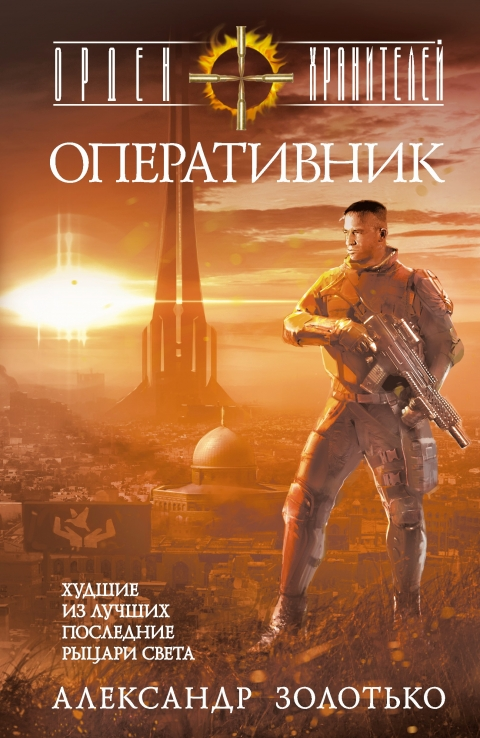 Александр Золотько - Орден Хранителей. Оперативник