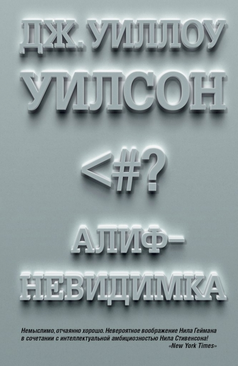 Дж. Уиллоу Уилсон - Алиф-невидимка