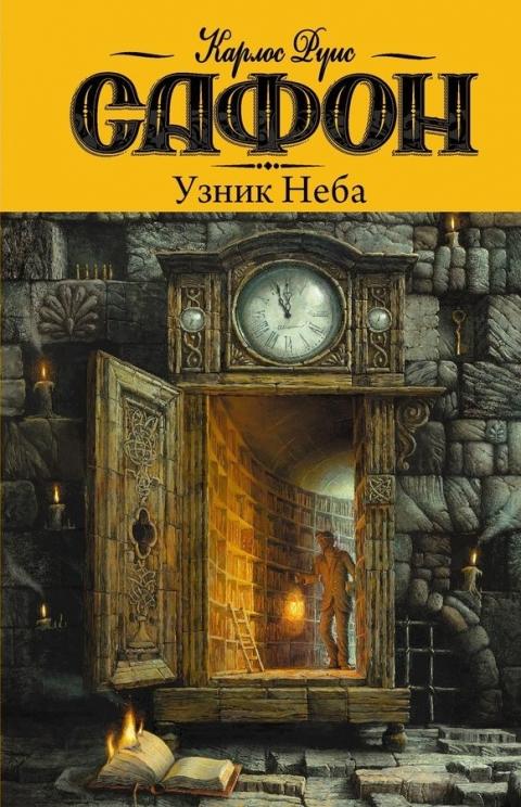 Карлос Руис Сафон - Узник Неба (Кладбище забытых книг - 3)