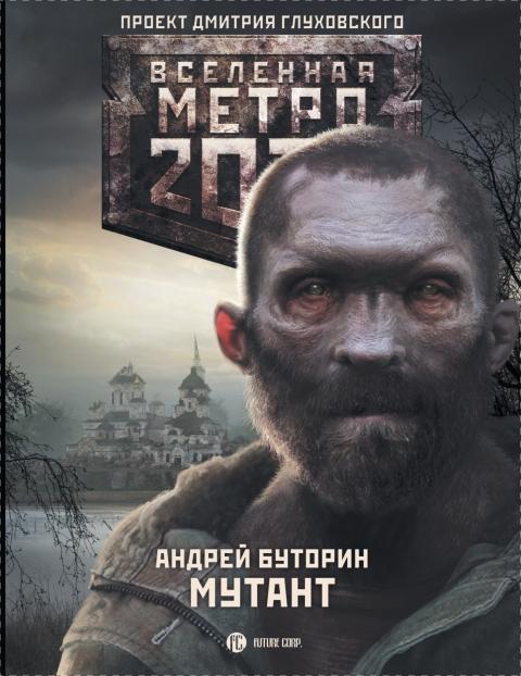 Андрей Буторин - Мутант