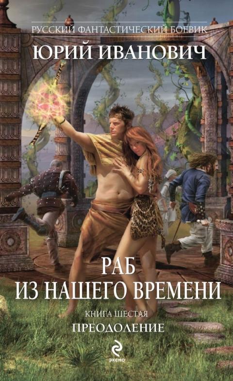 Юрий Иванович - Преодоление (Раб из нашего времени - 6)