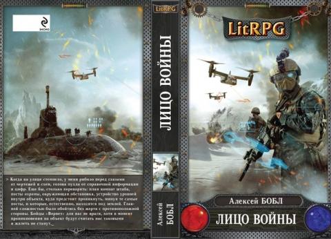 Алексей Бобл - Лицо войны (Туман войны - 2)