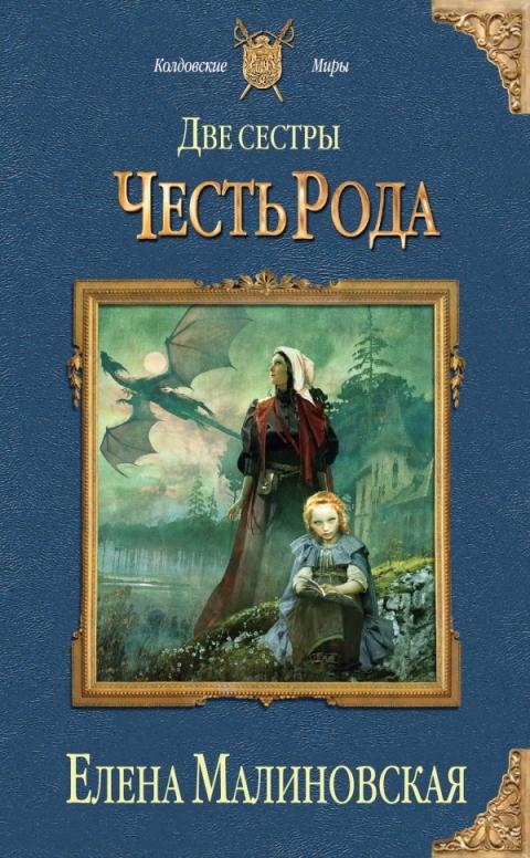 Елена Малиновская - Честь рода (Две сестры - 2)