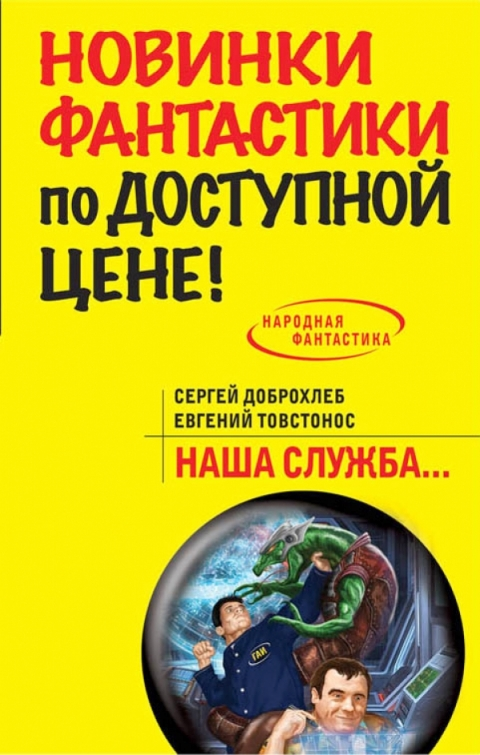 Сергей Доброхлеб, Евгений Товстонос - Наша служба
