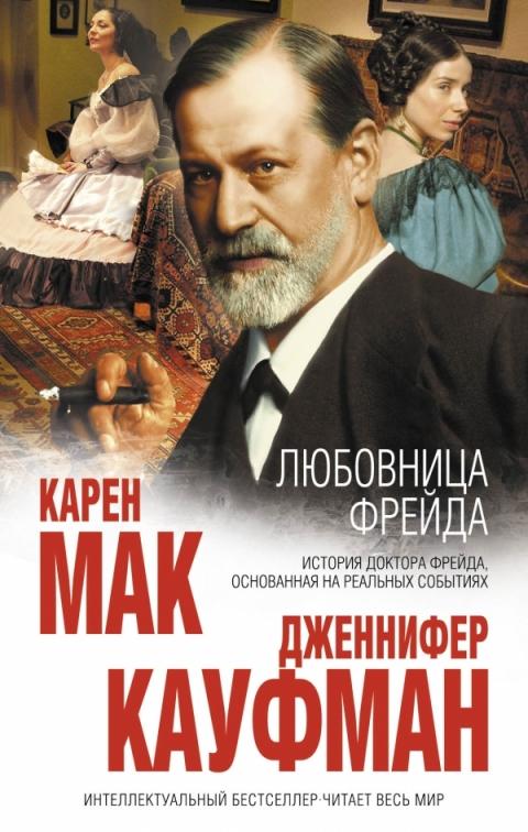 Карен Мак, Дженнифер Кауфман - Любовница Фрейда