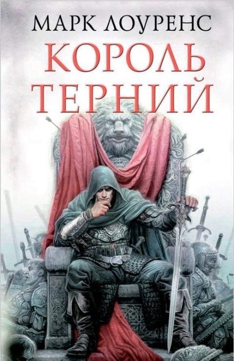 Марк Лоуренс - Король Терний (Разрушенная империя - 2)