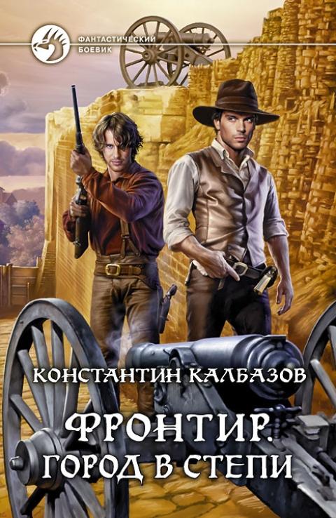 Константин Калбазов - Фронтир. Город в степи (Фронтир - 4)