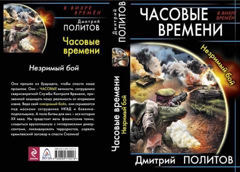 Дмитрий Политов - Часовые времени. Незримый бой