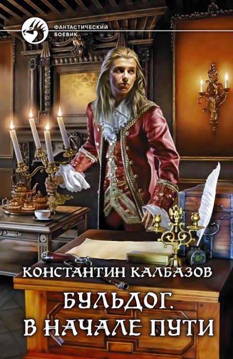 Константин Калбазов - Бульдог. В начале пути (Бульдог - 1)