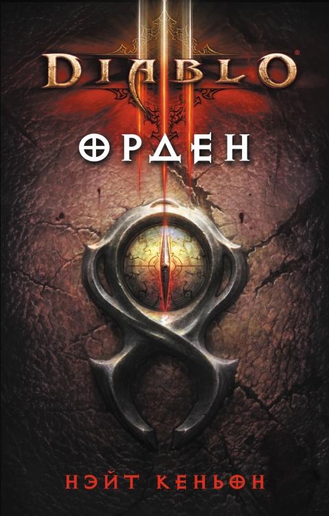 Нэйт Кеньон - Diablo III: Орден