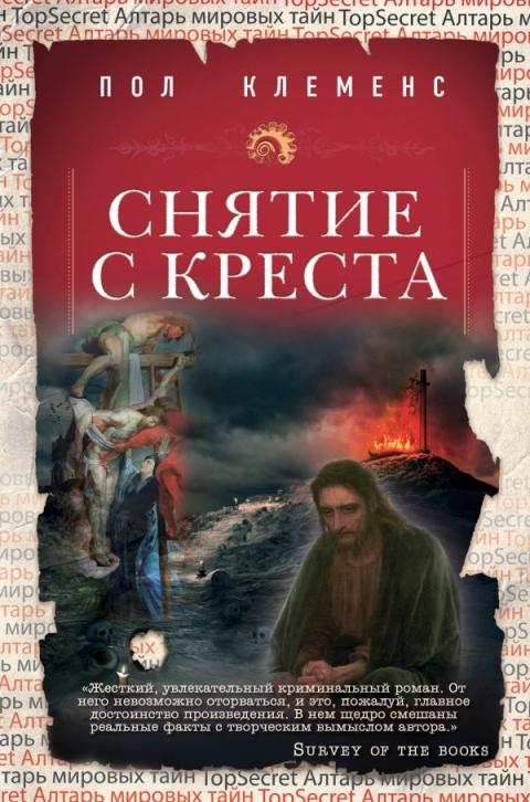 Пол Клеменс - Снятие с креста (Анджей Раковский - 2)