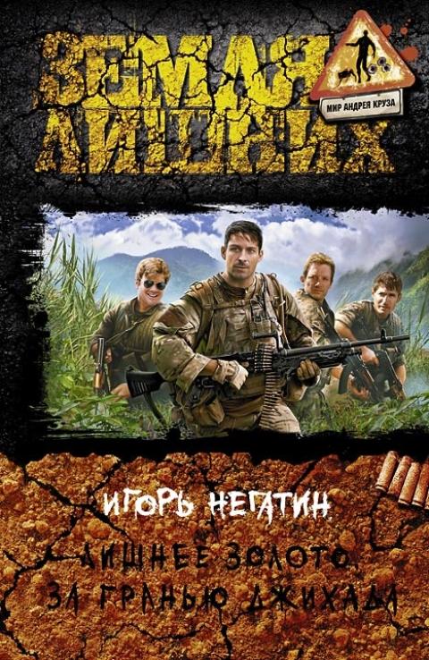 Игорь Негатин - За гранью джихада (Лишнее золото - 3)