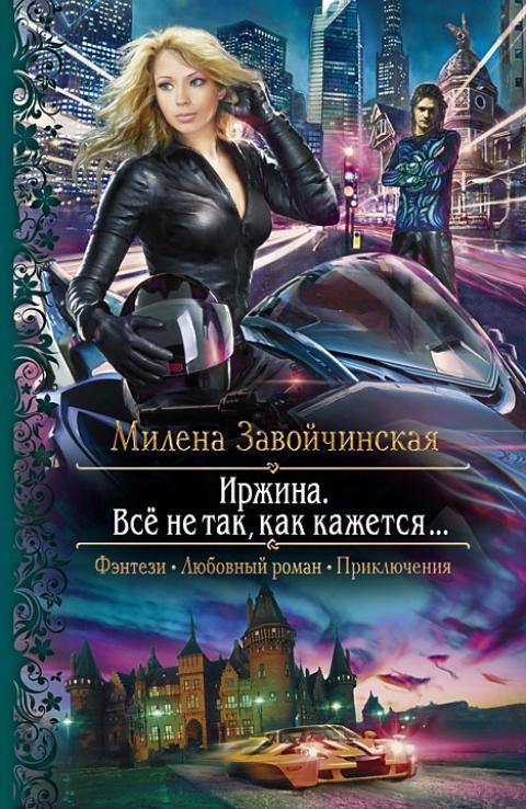 Милена Завойчинская - Иржина. Всё не так, как кажется… (Иржина - 1)