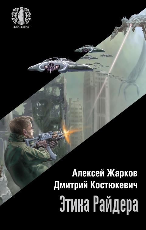 Алексей Жарков, Дмитрий Костюкевич - Этика Райдера