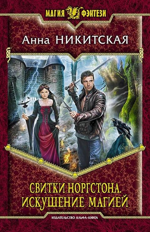 Анна Никитская - Искушение магией (Свитки Норгстона - 2)