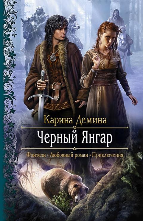 Карина Демина - Черный Янгар (Невеста - 2)