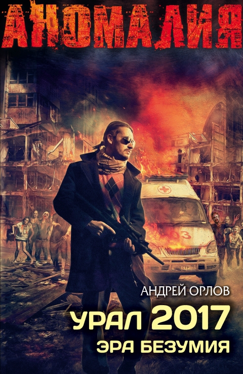 Андрей Орлов - Урал 2017. Эра безумия(Серия  Аномалия)