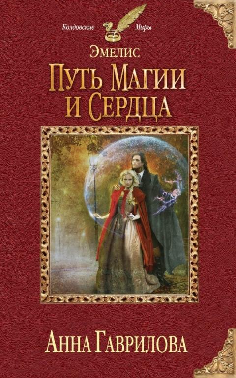 Анна Гаврилова - Эмелис. Путь магии и сердца (Эмелис - 1)(Серия  Колдовские миры)